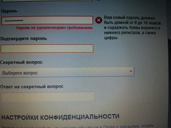 Как сделать пароль в оригине