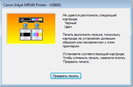 Принтере канон не печатает