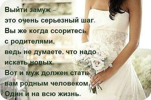 Поздравление девушке вышедшей замуж