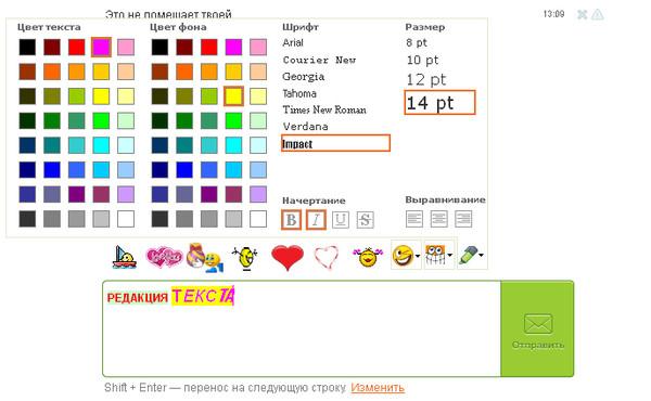 Как сделать цветной текст на цветном фоне - TurnPike