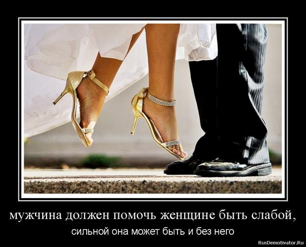 Что должен делать мужчина чтобы женщина чувствовала себя любимой