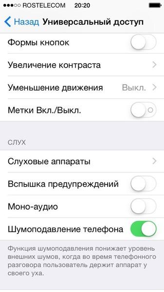 Как сделать в айфоне мигающий индикатор на звонок