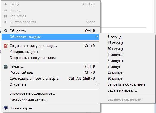 Как в браузере сделать автоматическое обновление страницы