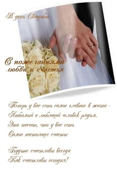 Смс поздравление со свадьбой в прозе
