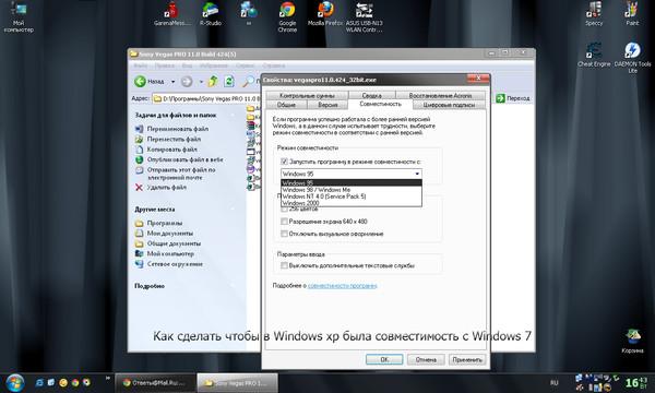 Как сделать чтобы windows 7 не выключался