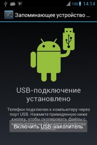 Почему компьютер не видит телефон htc через usb андроид только зарядка