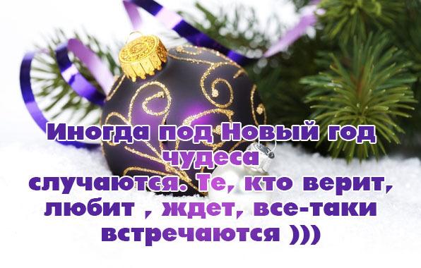 С вами случались чудеса в новый год