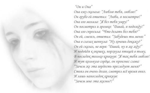 Стих она ему сказала люблю тебя люблю а