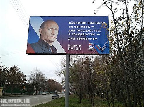Плакат единой россии вагина