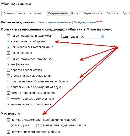 Ответы@Mail.Ru: как в моём мире можно сделать так, что бы было видно только МОИ высказывания в блоге?