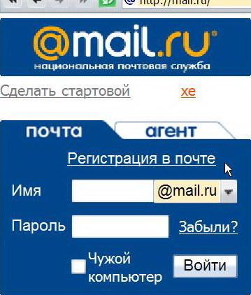 Как себе сделать e mail