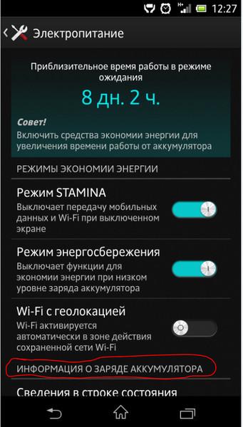 Как сделать проценты заряда на android - Альтаир и К