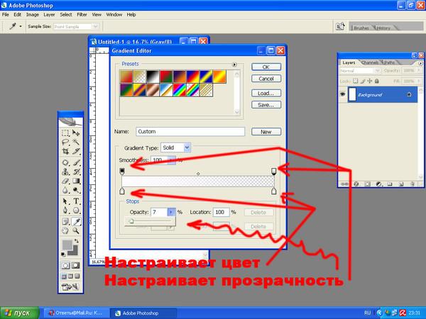 Как цвет сделать прозрачным