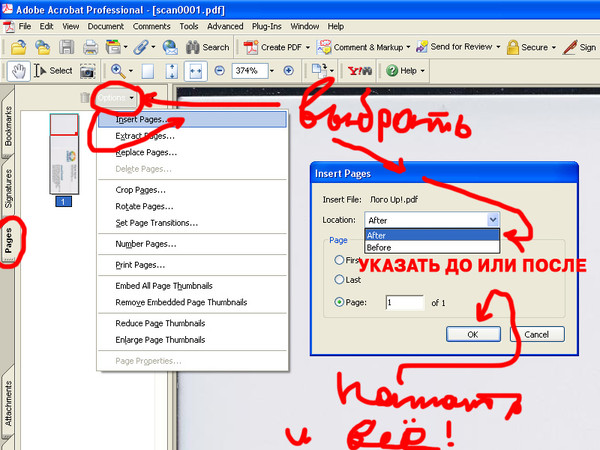 Как много pdf файлов сделать одним