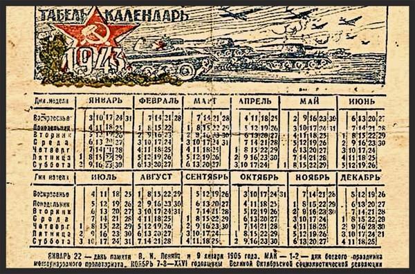 Календарь приход осени