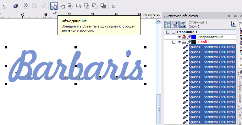 Как сделать контур текста в гимп - Solbatt.ru