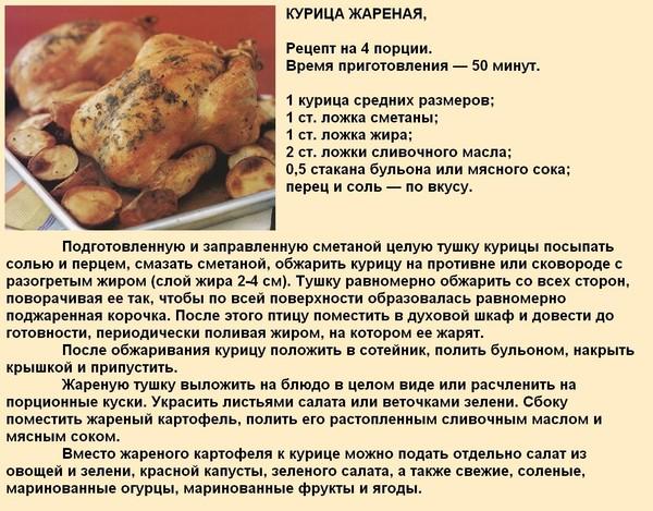 рецепт приготовления тушки курицы в духовке