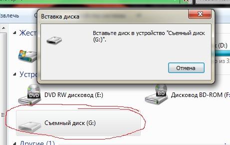 Как съемный диск сделать видимыми