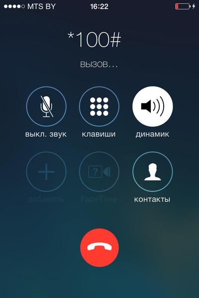 Как сделать большую фотографию на звонке в айфоне