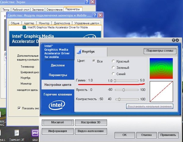 Как на ноутбуке сделать экран светлее на ноутбуке