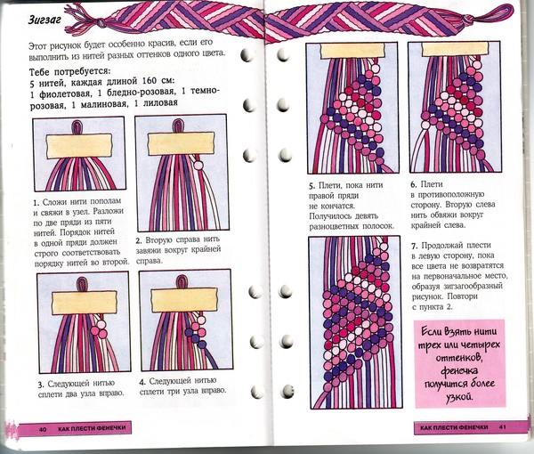 Схема для плетения из ниток с именем