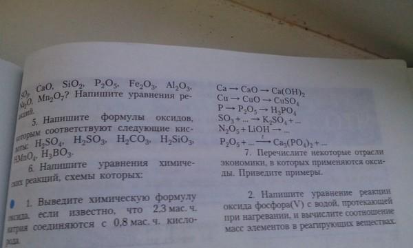 Ru: Напишите уравнения