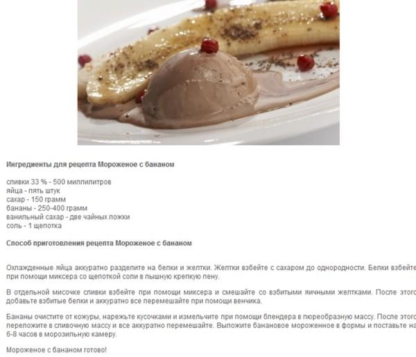 Мороженое в домашних условиях без сливок рецепт  892