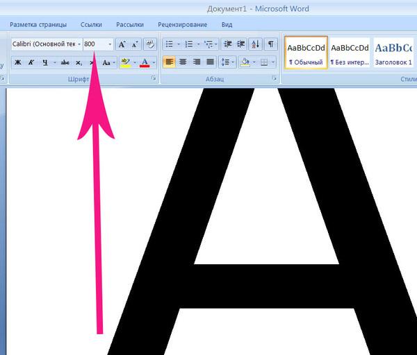 Как сделать большую букву