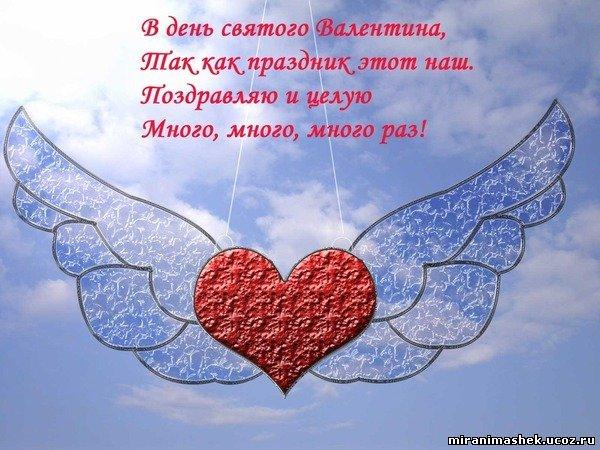 Маме поздравление в день святого валентина