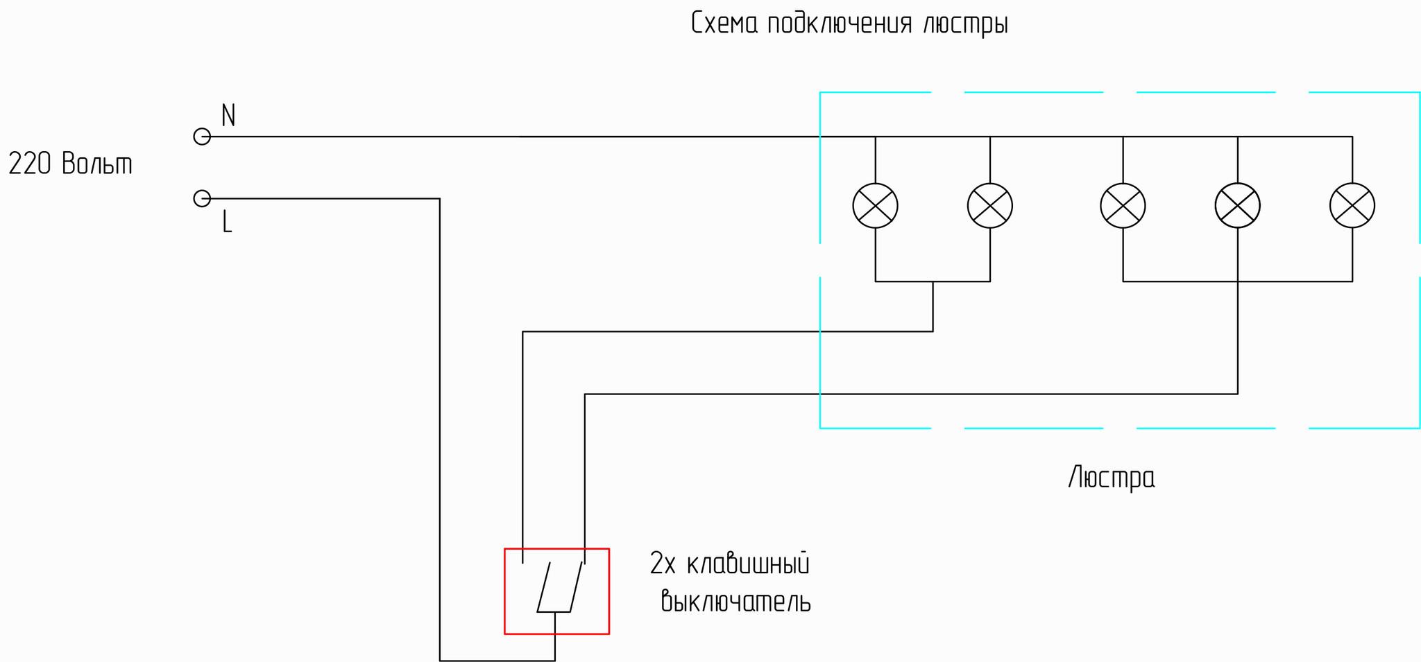 Схемы подключеня люстры