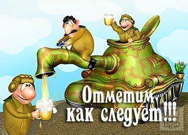 Поздравить танкиста с днём рождения