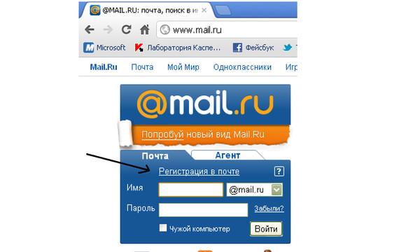 Как создать электронную почту рамблер