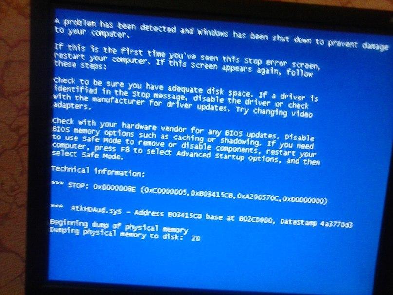 Стоп синего экрана