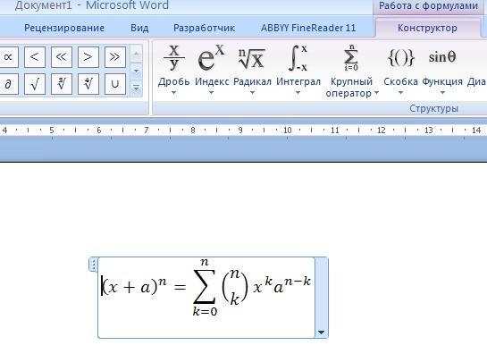 Как создать формулу ворд 2010 - Vendservice.ru