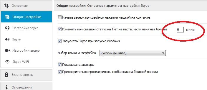 Почему в скайпе не в сети хотя я в сети