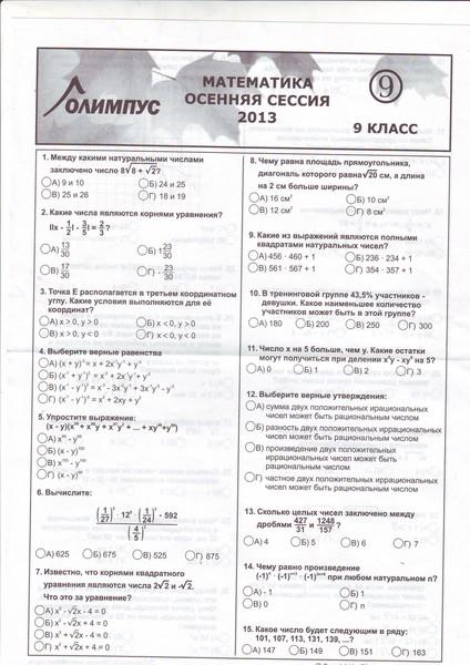 Ответы к олимпиаде по математике 7 класс 2013
