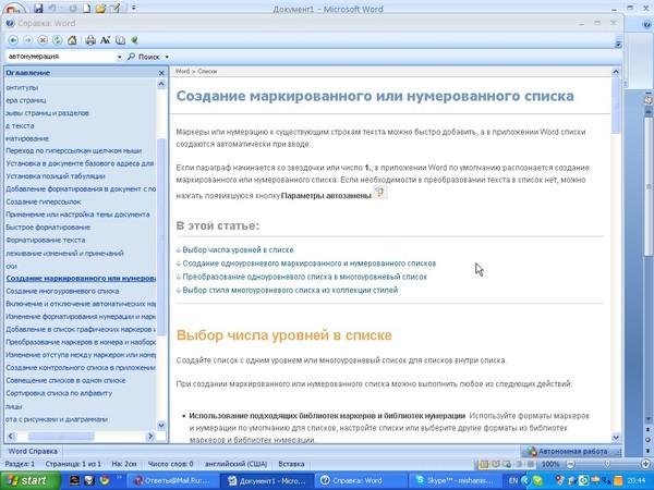 Ответы@Mail.Ru: как сделать автонумерацию формул в Word 2007?