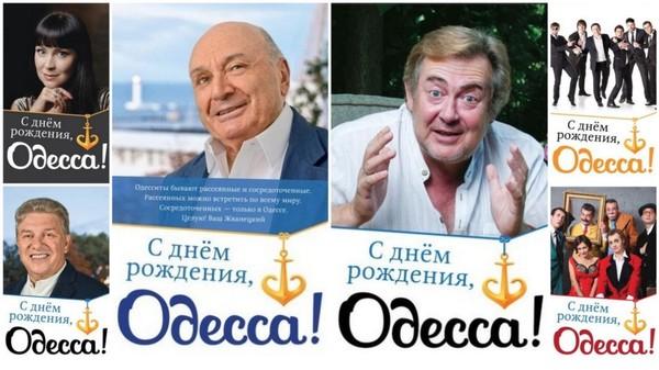 Одесские поздравления с днем рождения мужчине 2