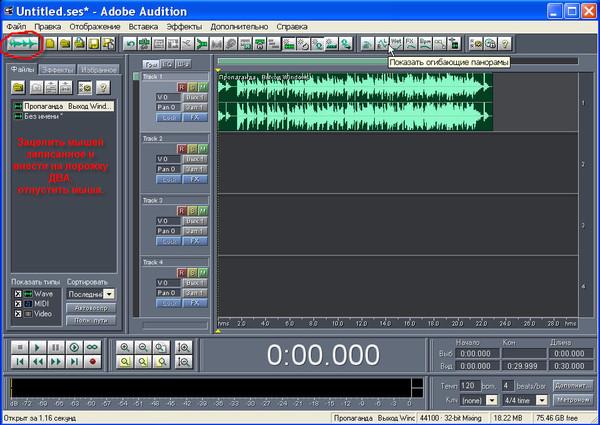 Как записать минусовку в программе adobe audition 1 5 русская версия