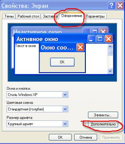 Как сделать значки больше на windows xp