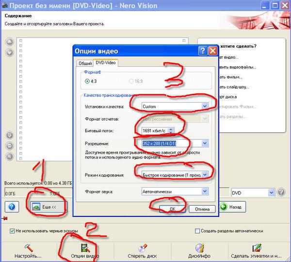 Как в неро создать dvd диск - Naturapura.ru