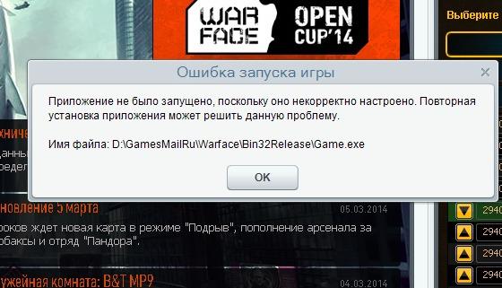 Почему игры онлайн не запускаются