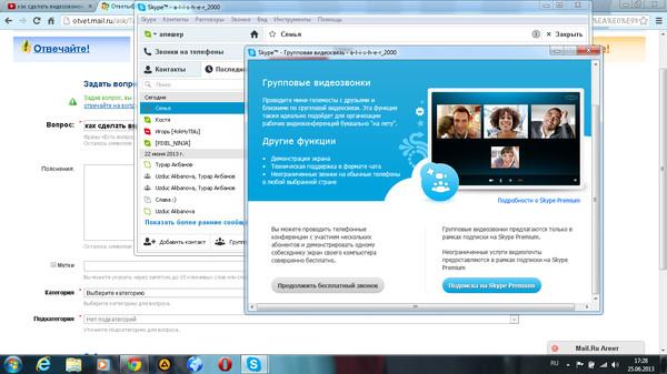 Как сделать групповой звонок по скайп 797