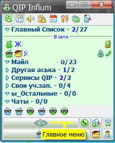 Портативная версия qip 2005