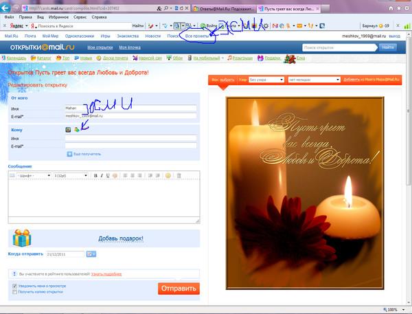 Как отправить открытку в майл.ру
