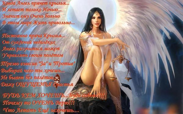 devushka-porno-krilya
