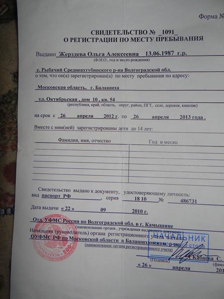 Как сделать временную регистрацию ребенку для школы без родителей - Extride.ru