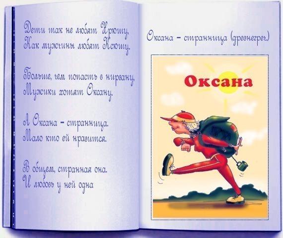 Поздравление имени оксана