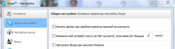 Как сделать скайп только в трее