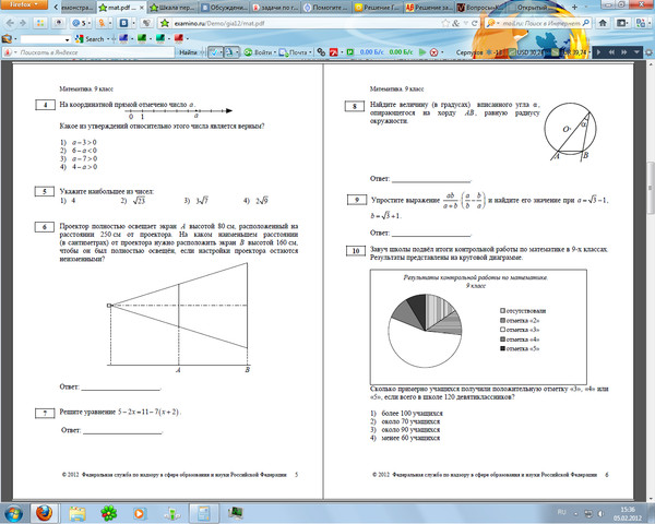 Итоговый тест по математике 8 класс в форме огэ с ответами
